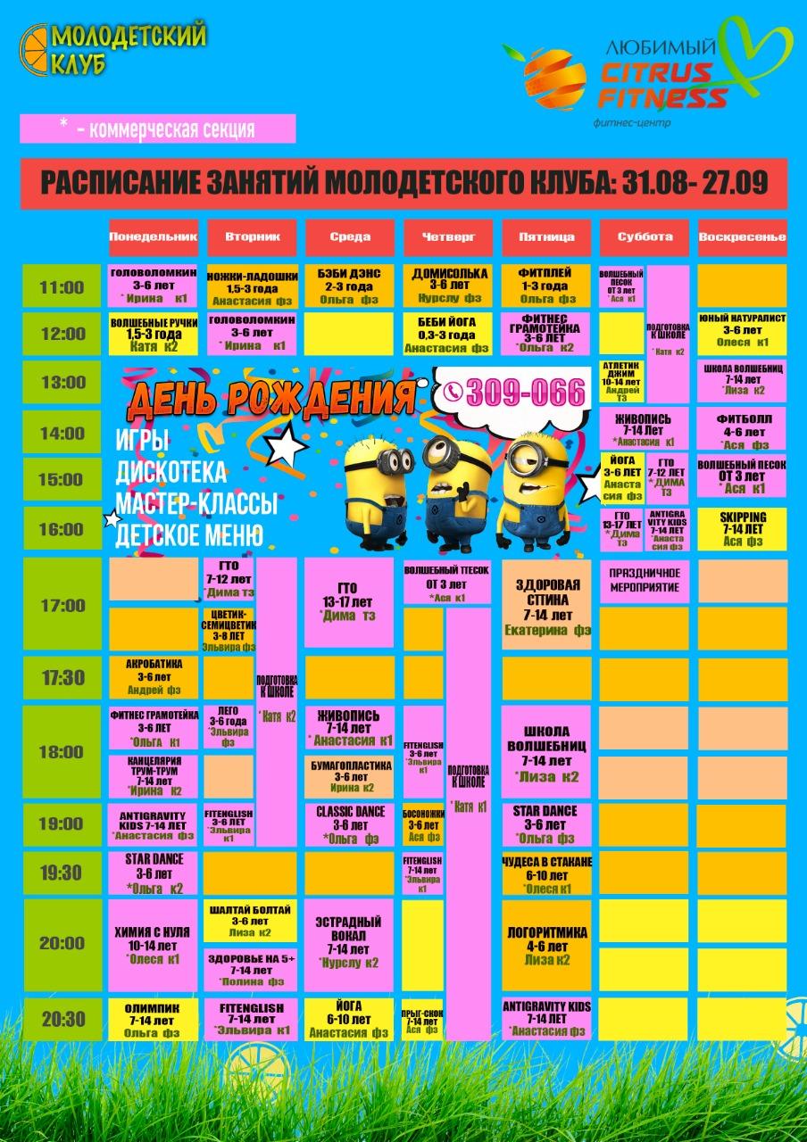 Расписание молодетского клуба