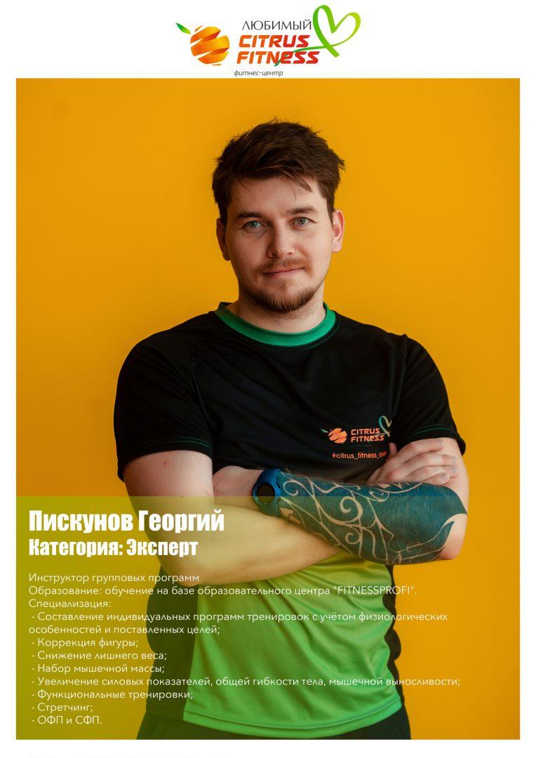 Пискунов Георгий
