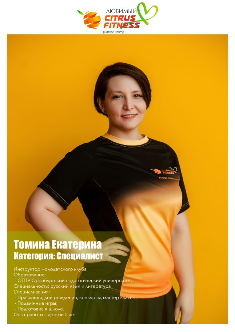 Томина Екатерина