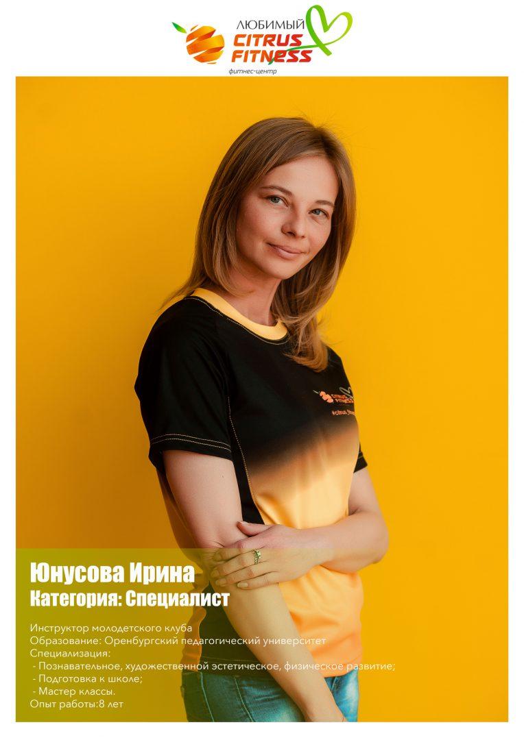 Юнусова Ирина
