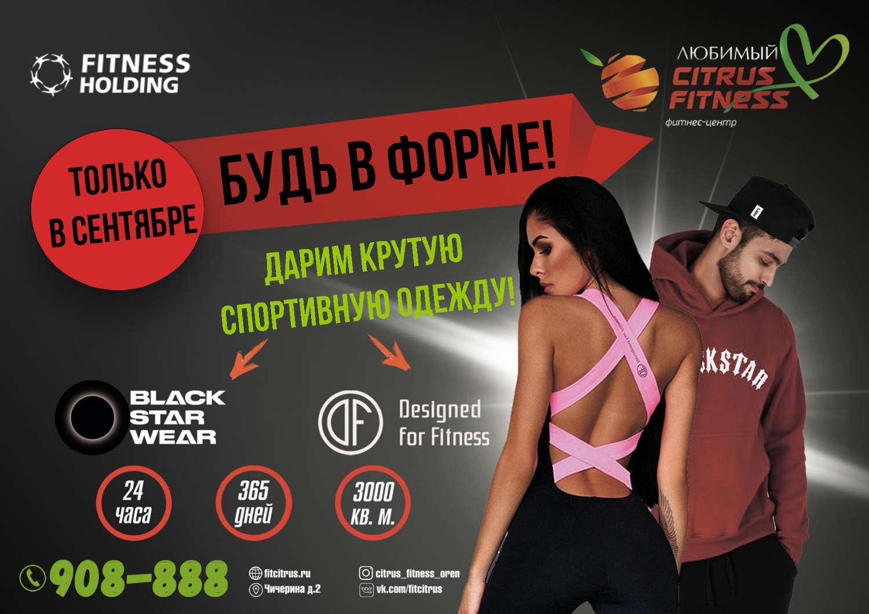 Будь в форме