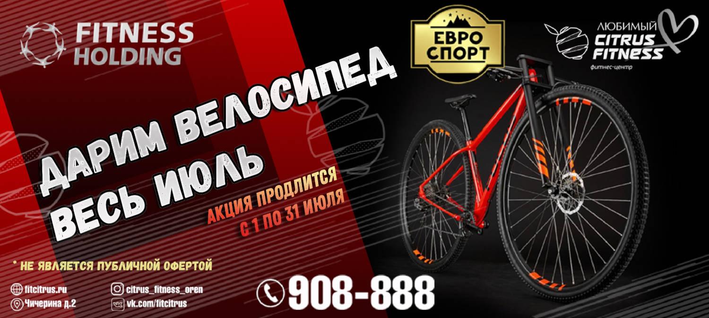 Дарим велосипед